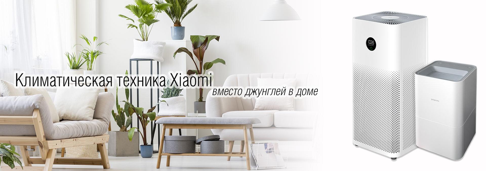 Климатическая техника Xiaomi в СПб