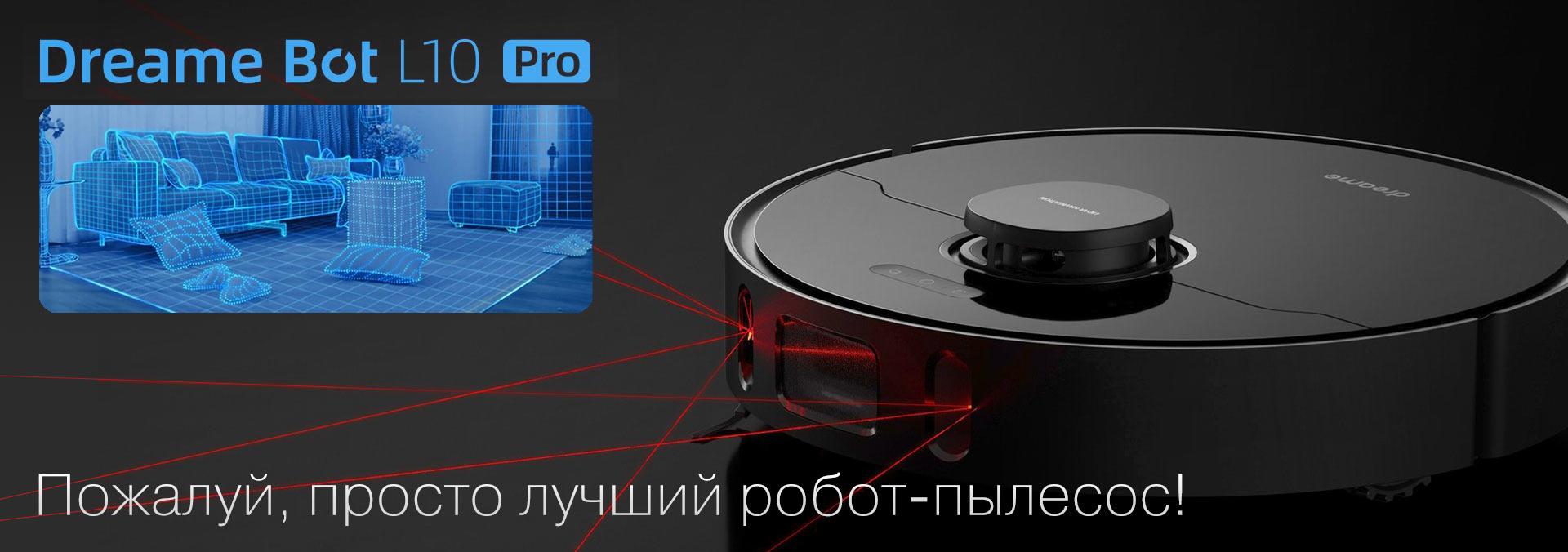 Робот Пылесос Xiaomi Dreame L10 купить в СПб