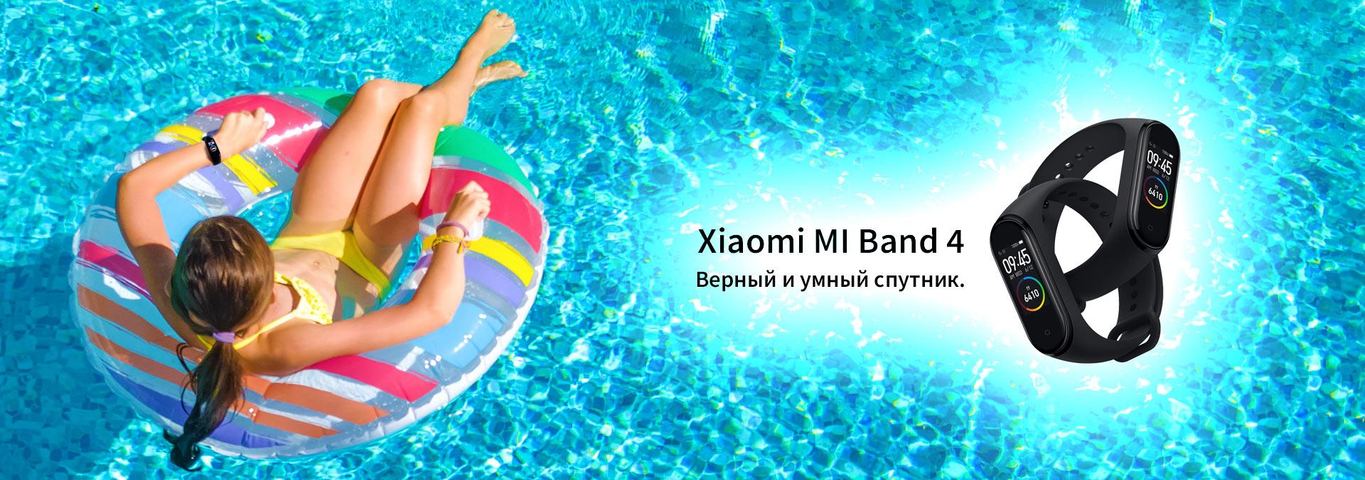 Xiaomi Mi Band 4 купить в СПб