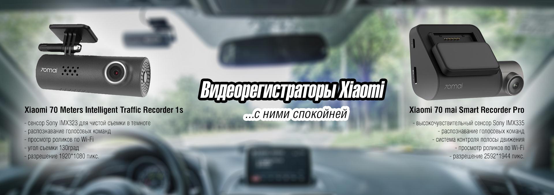 Видеорегистраторы Xiaomi в СПб