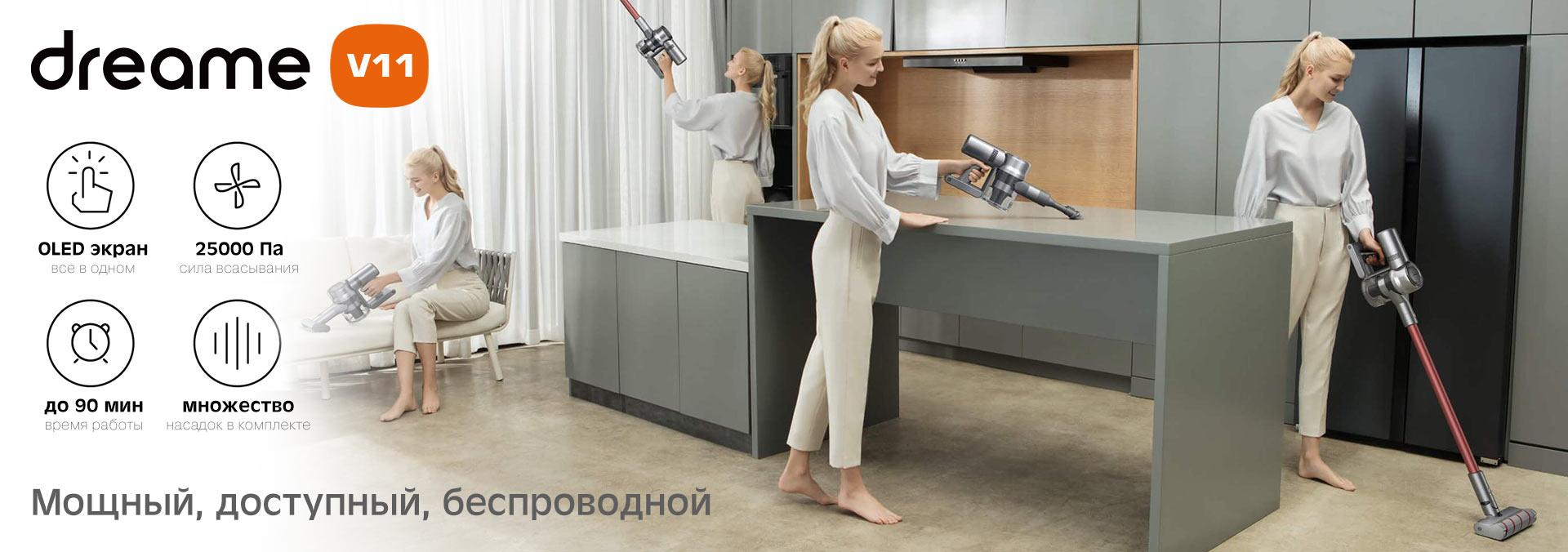 Пылесос Xiaomi Dreame V11 купить в СПб