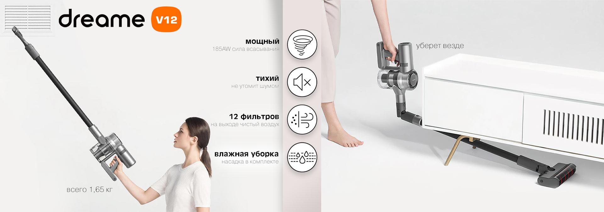 Пылесос Xiaomi Dreame V12 купить в СПб