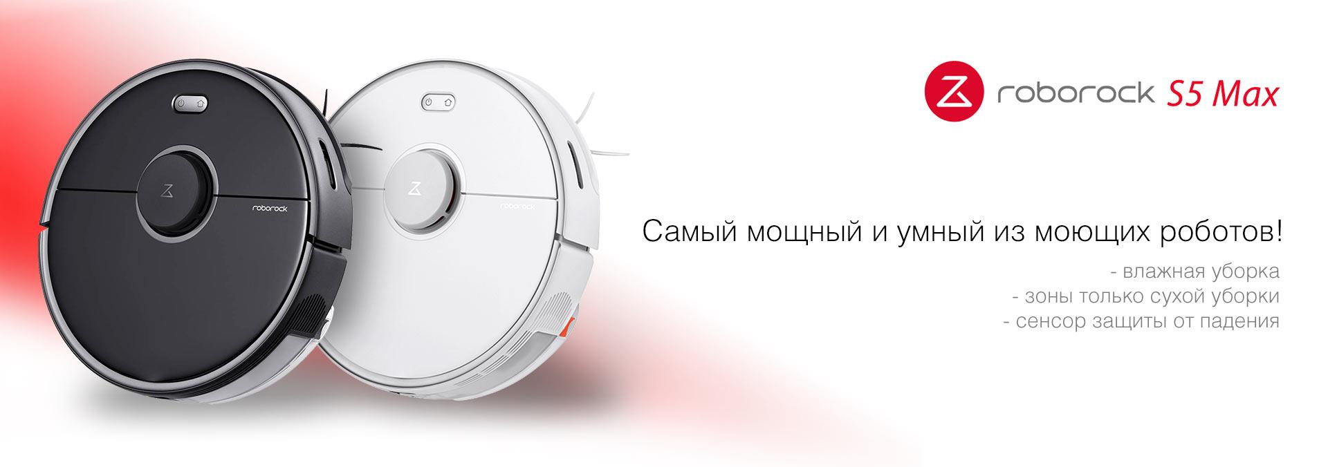 Пылесос Xiaomi Roborock S5 MAX купить в СПб