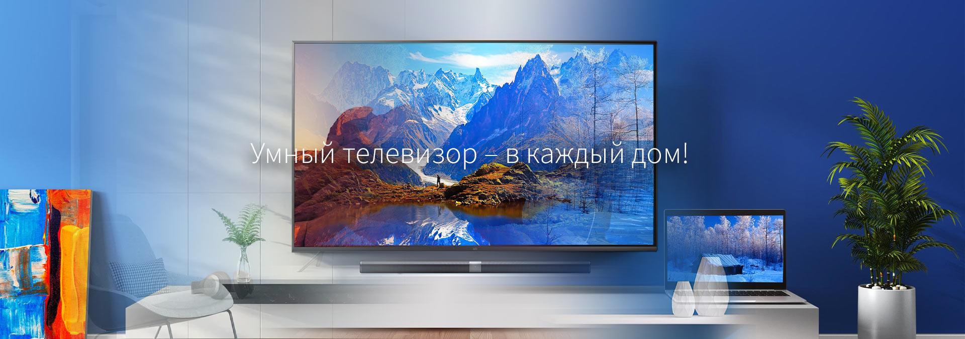 Xiaomi MI TV купить в СПб